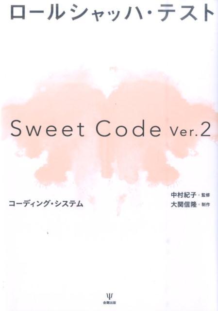 ロールシャッハ・テストSweet Code Ver.2コーディング・システム第2版画像