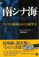 【バーゲン本】南シナ海ーアジアの覇権をめぐる闘争史