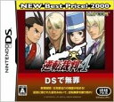 【送料無料】逆転裁判 4 NEW Best Price! 2000