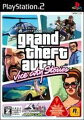 Grand theft auto : Vice City stories Best Price!  【CEROレーティング「Z」】