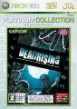 デッド ライジング Xbox 360 プラチナコレクション