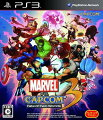 MARVEL VS. CAPCOM 3 Fate of Two Worlds PS3版