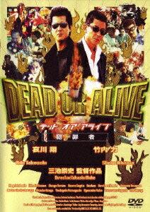 【送料無料】DEAD OR ALIVE デッド オア アライブ 犯罪者 [ 哀川翔 ]