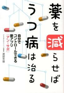【送料無料】薬を減らせばうつ病は治る [ 渡部芳徳 ]