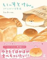 いーすとけん。 パンがいる生活