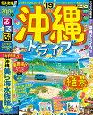 るるぶ沖縄ドライブ('19) (るるぶ情報版)