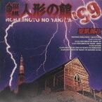 蝋人形の館'99 [ 聖飢魔2 ]