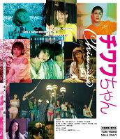チワワちゃん【Blu-ray】