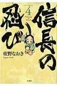 信長の忍び(4) (ジェッツコミックス) [ 重野なおき ]