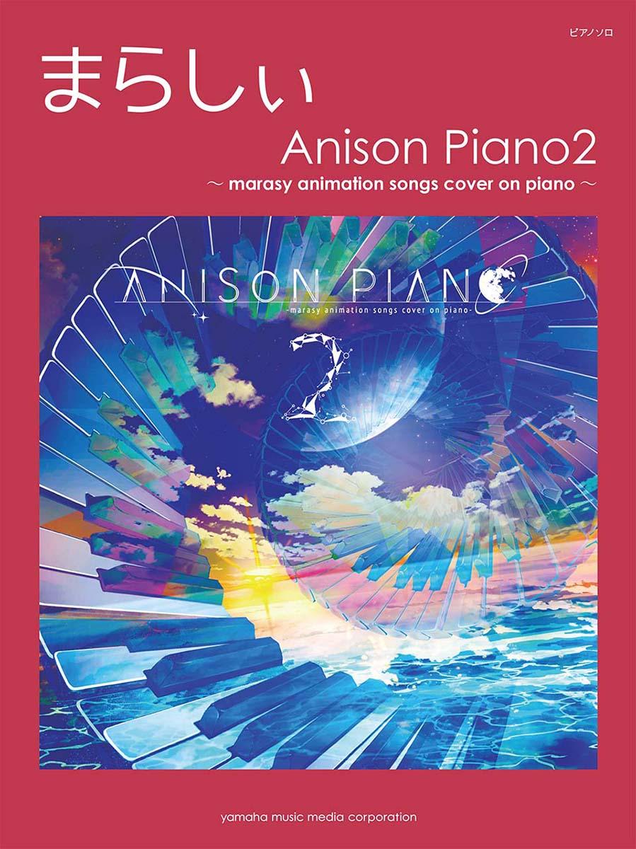 ピアノソロ まらしぃ Anison Piano2 〜marasy animation songs cover on piano〜画像