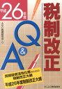 【楽天ブックスならいつでも送料無料】税制改正Q&A(平成26年度) [ ABC税務研究会 ]