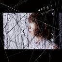 オラリオン TVアニメ(終わりのセラフ)名古屋決戦編エンディングテーマ (初回限定盤 CD+DVD) [ やなぎなぎ ]