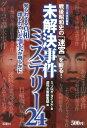 【送料無料】未解決事件ミステリー24 [ ミゾロギダイスケ ]