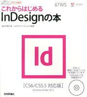 9784774154978 - 2021年Adobe InDesignの勉強に役立つ書籍・本