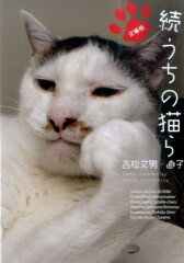 【楽天ブックスならいつでも送料無料】うちの猫ら(続) [ 吉松文男 ]