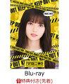 【先着特典】飛鳥工事中 (オリジナルポストカード:各タイトル別絵柄)【Blu-ray】