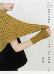 【楽天ブックスならいつでも送料無料】24色の糸で編むニットウェアとこもの [ 風工房 ]