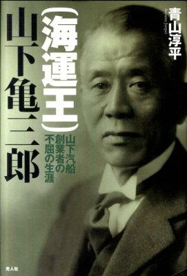 【送料無料】(海運王)山下亀三郎