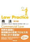 Law Practice商法〔第3版〕 [ 黒沼 悦郎 ]