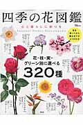 四季の花図鑑 心と暮らしに彩りを (TJ mook)