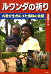 ルワンダの祈り 内戦を生きのびた家族の物語 [ 後藤健二 ]