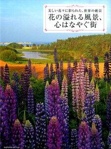 【楽天ブックスならいつでも送料無料】花の溢れる風景、心はなやぐ街 [ MdN編集部 ]