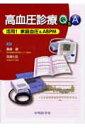 高血圧診療Q&A 活用!家庭血圧& ABPM [ 桑島巌 ]
