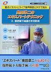 奥田準二のエキスパートテクニック(2) 要点イラストとライブ音声解説ビデオで視る 腹腔鏡下結腸右半切除術 [ 奥田準二 ]