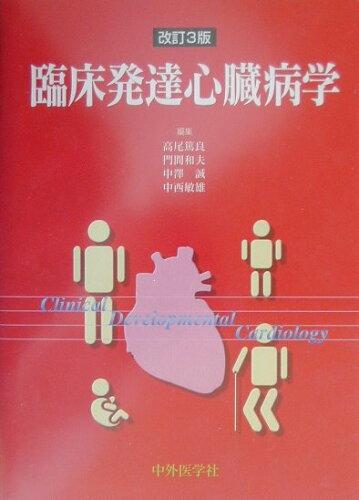 臨床発達心臓病学改訂3版 [ 高尾篤良 ]