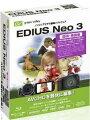 EDIUS Neo 3 優待・乗換版 EDIUSNEO3-SP-J