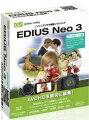 EDIUS Neo 3 アップグレード版 EDIUSNEO3-UPG-J