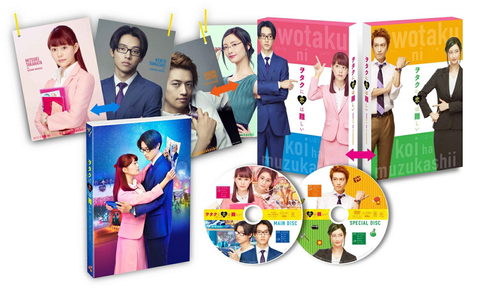 ヲタクに恋は難しい 豪華版【Blu-ray】