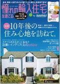 憧れの輸入住宅を建てる(2014 SUMMER)