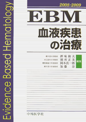 EBM血液疾患の治療(2008-2009) [ 押味和夫 ]