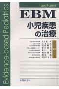 EBM小児疾患の治療(2007-2008) [ 五十嵐隆 ]