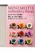 【送料無料】はじめてのかぎ針編み刺しゅう糸で編むかわいいミニモチーフ100