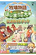 牧場物語はじまりの大地公式ガイドブック NINTENDO3DS (ワンダーライフスペシャル)