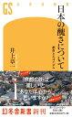 日本の醜さについて 都市とエゴイズム (幻冬舎新書) [ 井上章一 ]