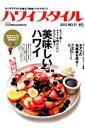 【送料無料】ハワイスタイル(no.31)
