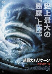超巨大ハリケーン カテゴリー5 [ バート・レイノルズ ]