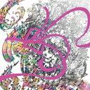 映画「ガラスの花と壊す世界」オリジナルサウンドトラック [ 横山克 ]