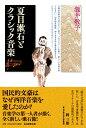 夏目漱石とクラシック音楽 [ 瀧井敬子 ]