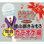 きみまろ 歌の贈りもの!〜綾小路きみまろのヒット歌謡・名曲集 司会付カラオケ編 CDボックス