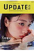 【楽天ブックスならいつでも送料無料】UPDATE girls(vol.001(AUGUST) [ スペースシャワー...