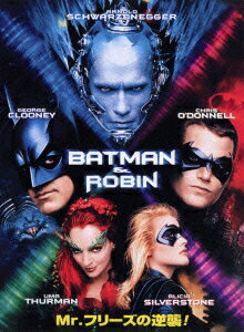 バットマン&ロビン Mr.フリーズの逆襲