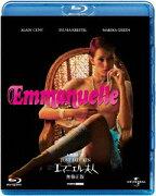 エマニエル夫人 無修正版【Blu-ray】