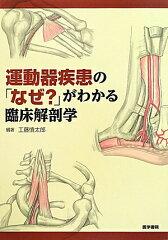 【送料無料】運動器疾患の「なぜ?」がわかる臨床解剖学 [ 工藤慎太郎 ]