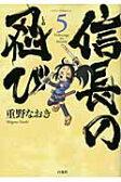 信長の忍び(5) (ジェッツコミックス) [ 重野なおき ]