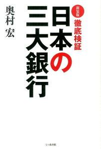 【送料無料】徹底検証日本の三大銀行新装版 [ 奥村宏 ]