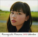 【送料無料】川口春奈カレンダー(2013) [ 川口春奈 ]
